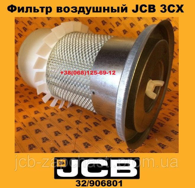 Фильтр воздушный JCB 3CX