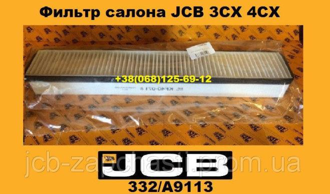 Фильтр салона JCB 3CX 4CX