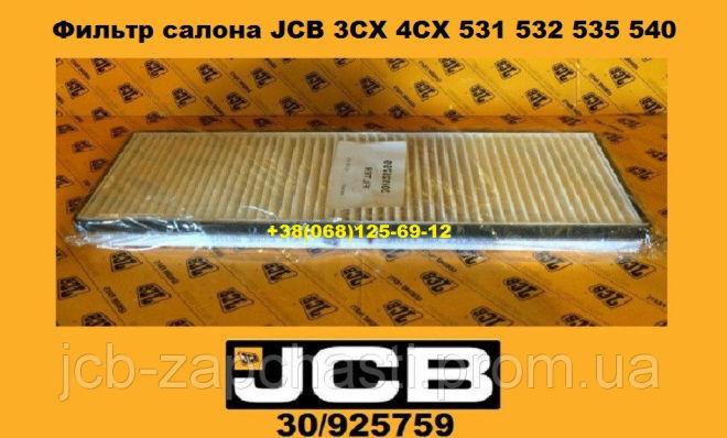 Фильтр салона кабины JCB 3CX 4CX 531, 532, 535, 540