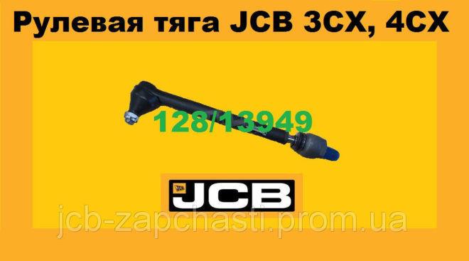 128/13949 Рулевая тяга JCB 3CX JCB 4CX
