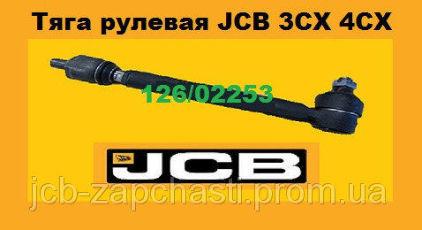126/02253 Рулевая тяга JCB 3CX JCB 4CX