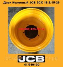 Диск колесный JCB 3CX 18.5/15-26