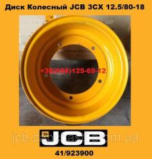 Диск колесный JCB 3CX 12.5/80-18