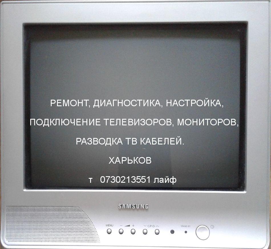 Ремонт, настройка телевизоров,тюнеров,антенн. Харьков.