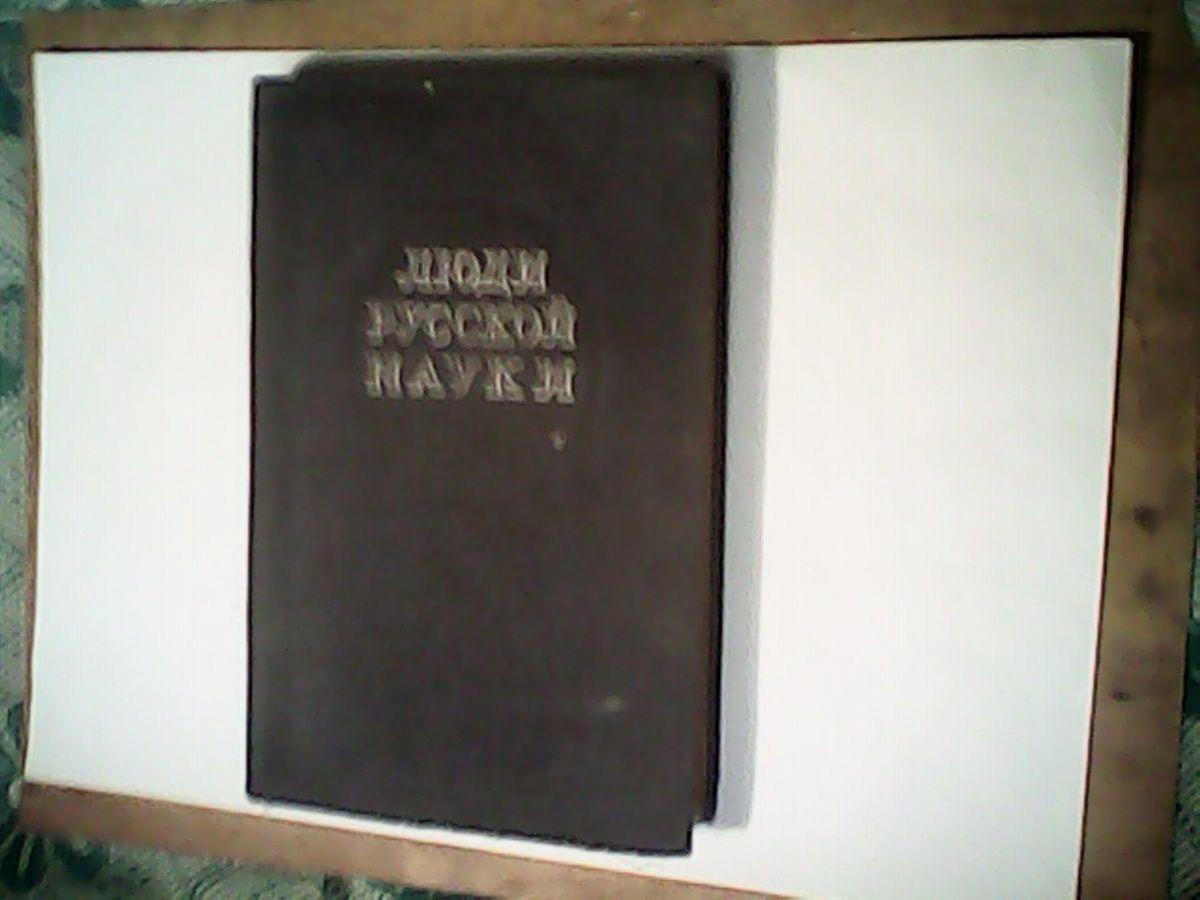 Продам книгу люди русской науки 1948 года.