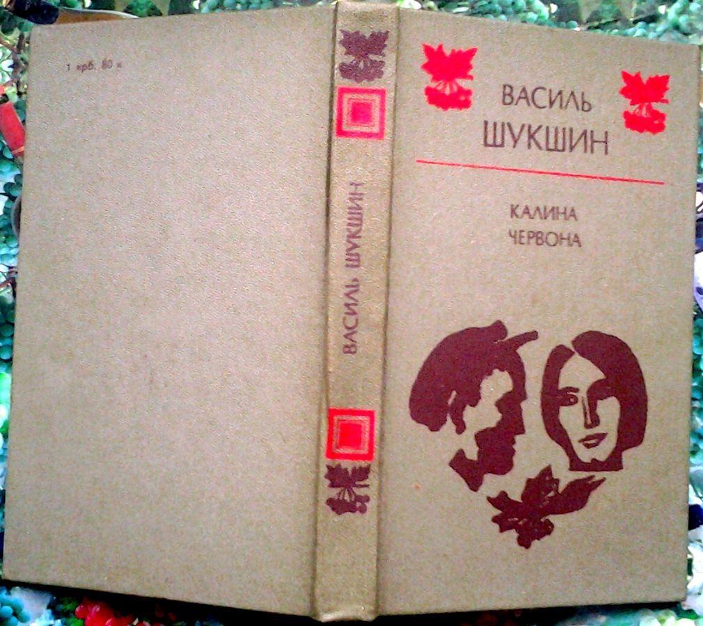 Шукшин Василь.  Калина червона. Київ Днiпро 1986. 357 с.