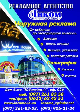 Наружная реклама г.Запорожье