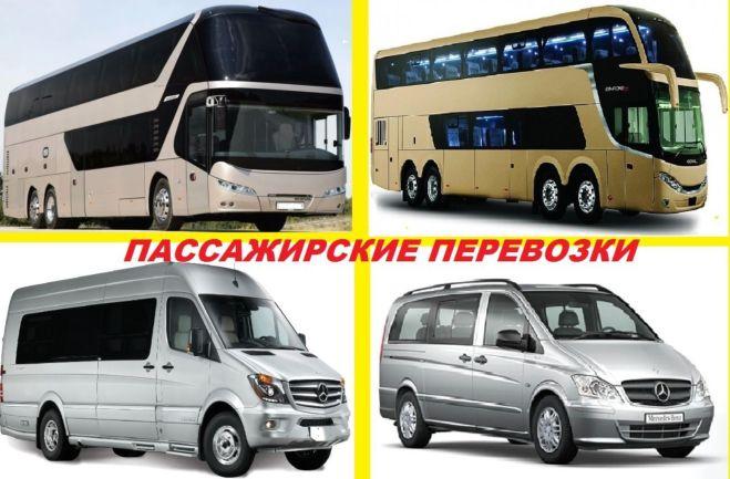Автобусные рейсы из  Луганска в Харьков , Киев ,СНГ, Черное море.
