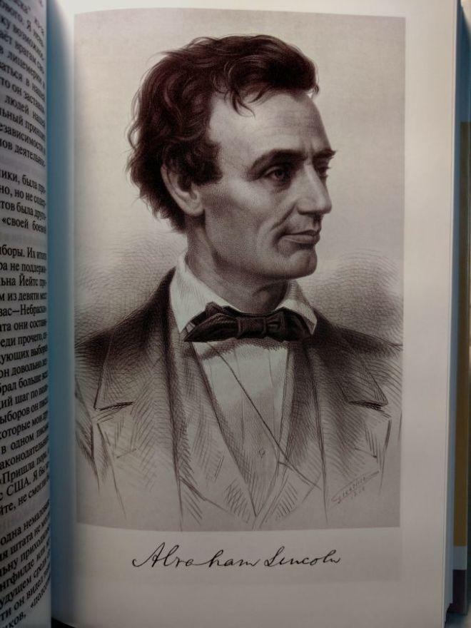 Авраам Линкольн - ЖЗЛ 7