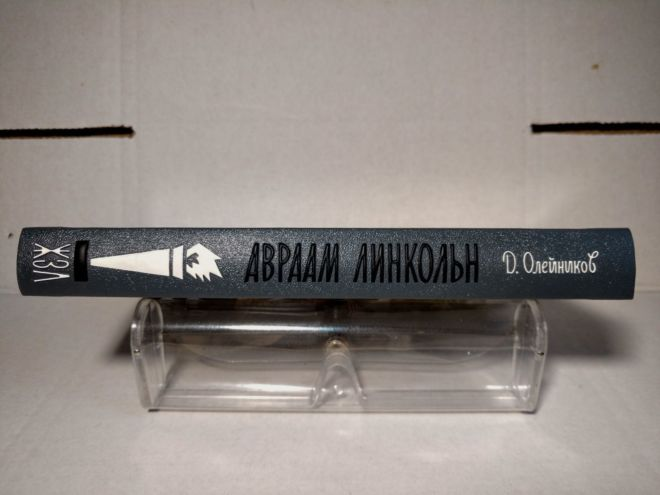 Авраам Линкольн - ЖЗЛ 2