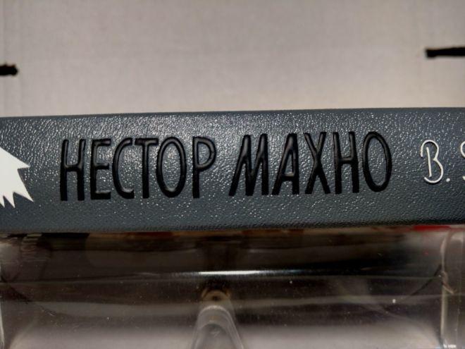 Нестор Махно - ЖЗЛ 3