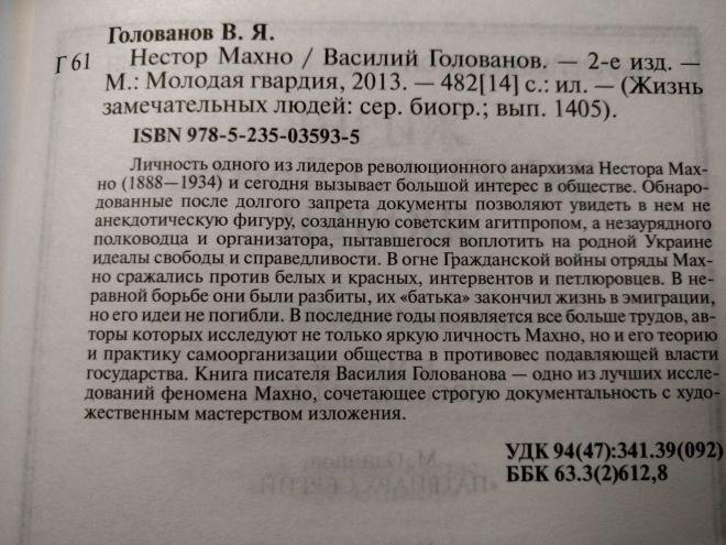 Нестор Махно - ЖЗЛ 6