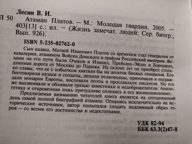 Атаман Платов - ЖЗЛ 6