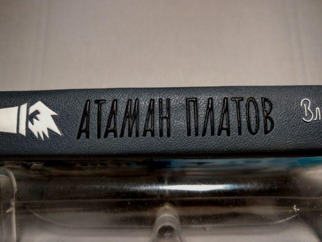 Атаман Платов - ЖЗЛ 3