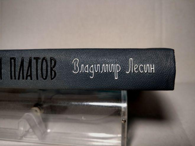 Атаман Платов - ЖЗЛ 4