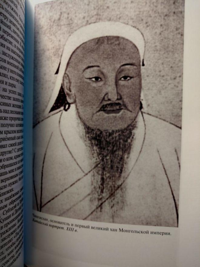 Чингисхан - ЖЗЛ 7