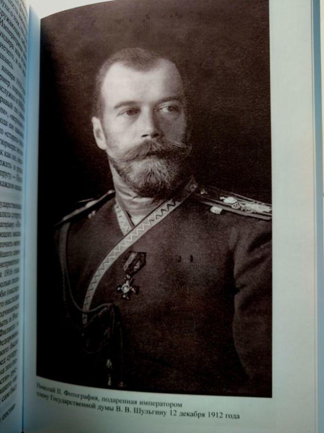 Николай II - ЖЗЛ 9