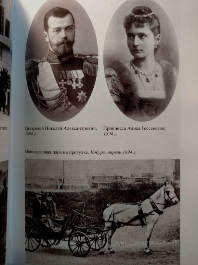 Николай II - ЖЗЛ 8