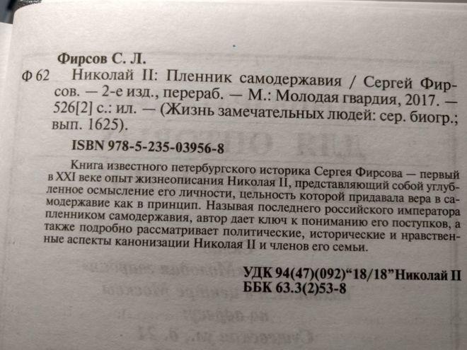 Николай II - ЖЗЛ 6