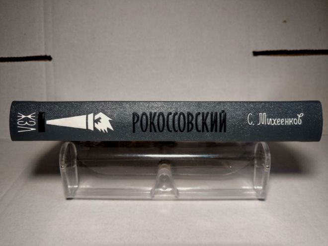 Рокоссовский - ЖЗЛ 2