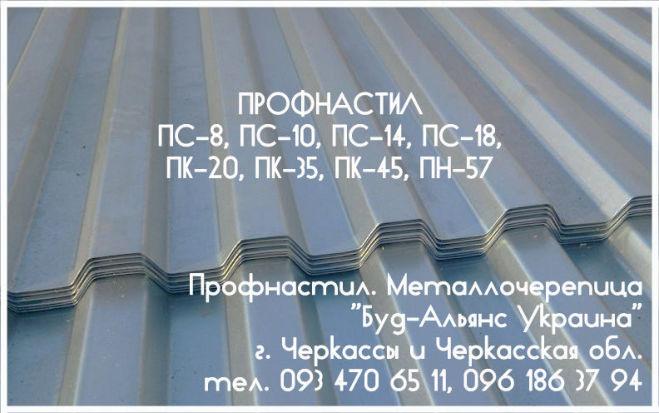 Профнастил ПС-14 стеновой. Металлочерепица. Черкассы