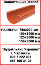 Водосточная система Bryza. Желоб 75/100/125/150 г. Черкассы