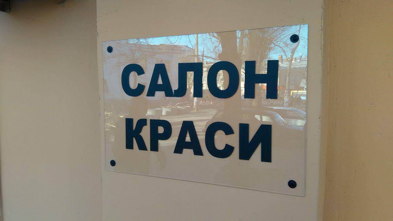 Таблички офисные, адресные, внутренняя навигация.