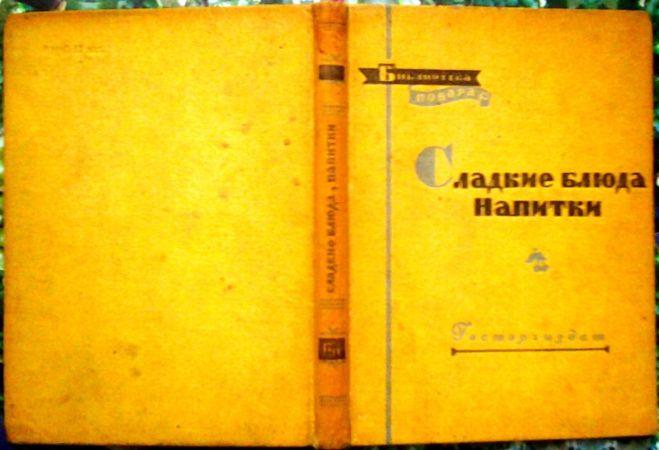 Абатуров, П.В.Сладкие блюда. Напитки Библиотека повара.М.1958г. 136с.