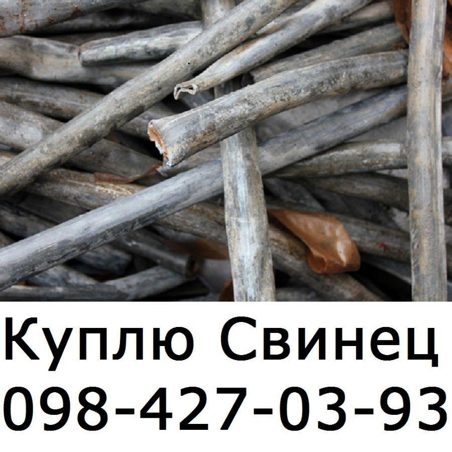 Куплю лом Свинца Киев  Куплю лом Меди Киев Цена