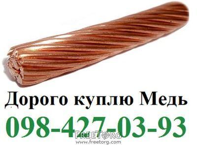 Куплю Лом Меди Цена Киев, Куплю лом Латуни дорого