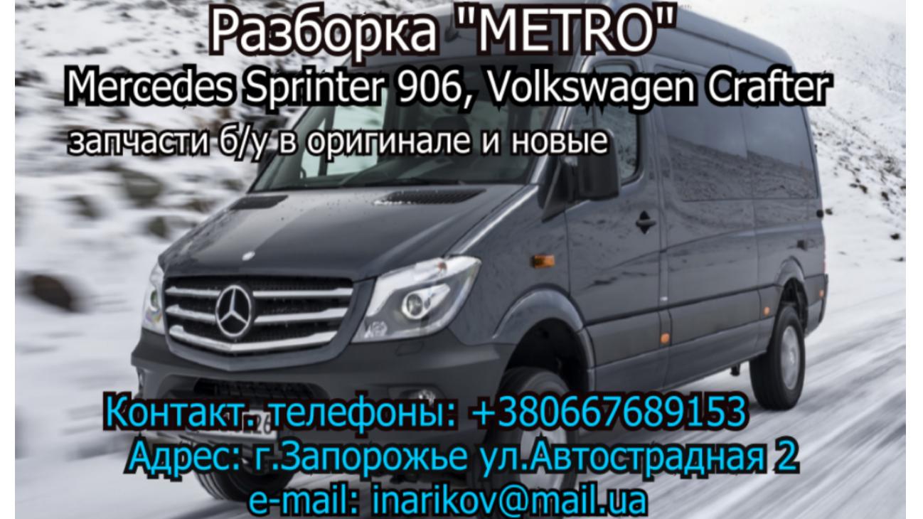 Шланг обратки ОМ651 2.2CDI Мерседес Спринтер 906 Sprinter ОМ646 б/у
