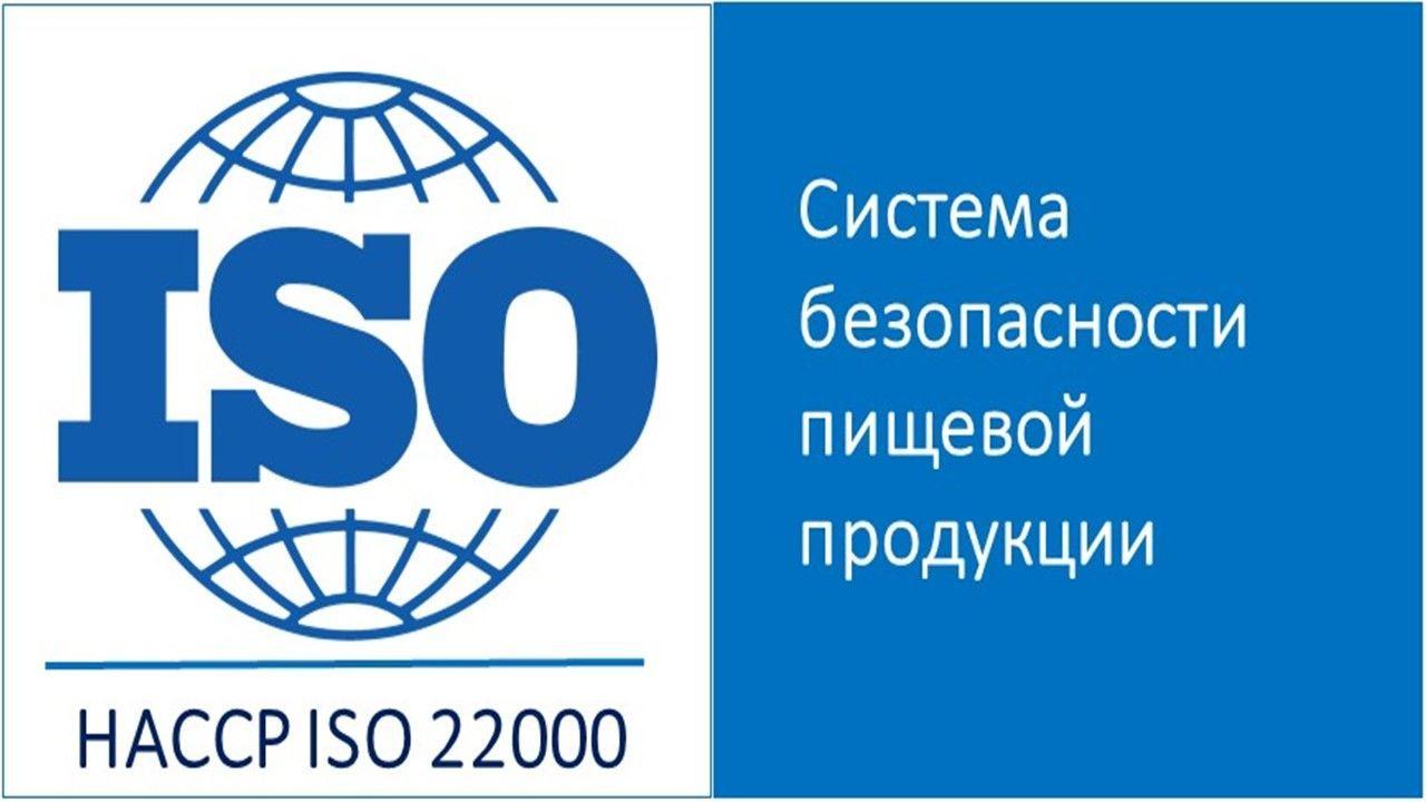 Стандарт исо 22000 метрпология стандартизация и сертификация курсовой проект