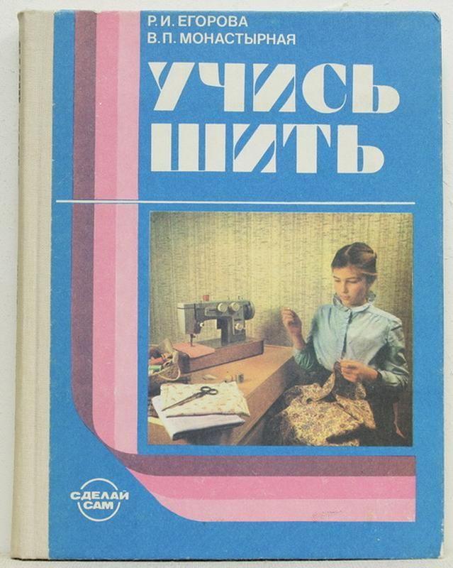 Книга учись шить егорова скачать