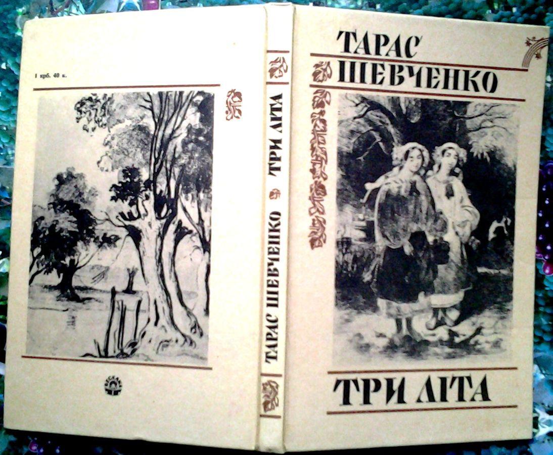 Шевченко Т.Г.  Три літа:  Поезії : для серед. та ст. шк. віку