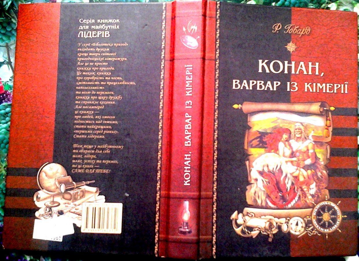 Конан, варвар із Кімерії.  Говард Роберт.  Серия: Бібліотека пригод.