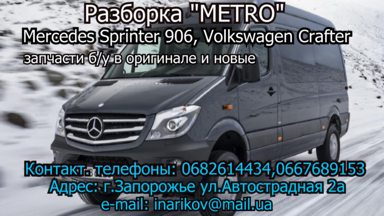 Рейка рулевая Мерседес Спринтер 906 Sprinter VW Запчасти Разборка б/у