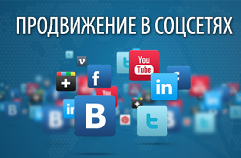 Раскрутка пабликов вконтакте ,инсте , фейсбуке , подписчики , лайки
