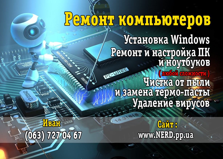 военной ремонт пк и ноутбуков билеты Красноярск