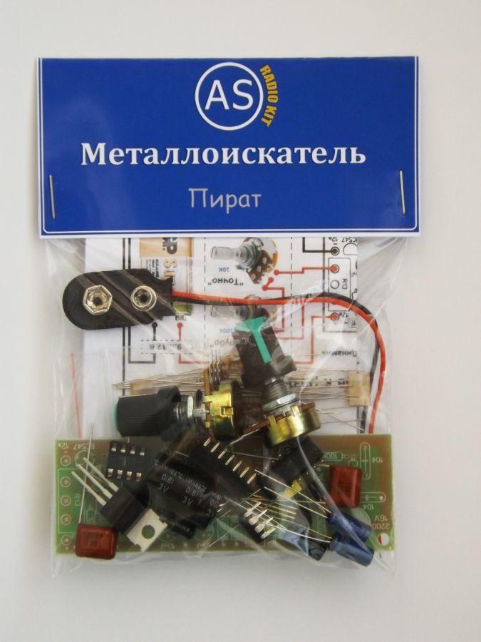 Набор радиодетелаей пират для металлоискателя, 250 грн. друг.
