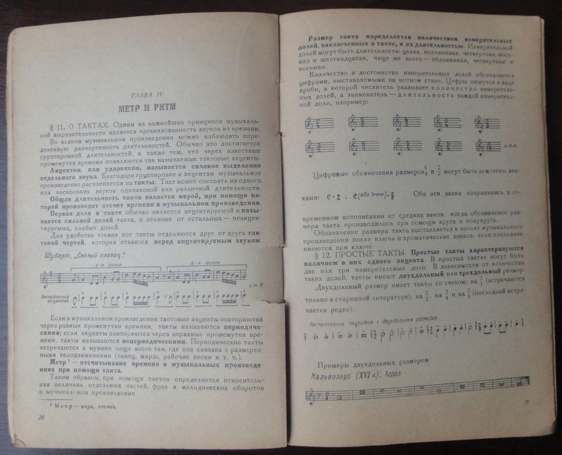 Элементарная теория музыки скачать книгу