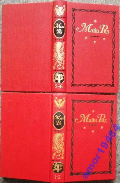 Майн Рид. Собрание сочинений в 12 томах  (комплект из 6 книг).