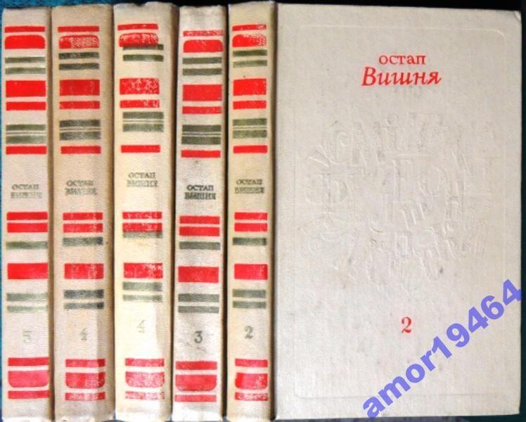 Вишня Остап. Твори у 5 томах. Тома 2,3,4,5 тома . Дніпро. 1974р.