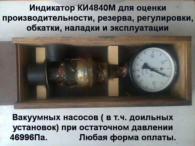 Индикатор КИ-4840М для ремонта и оценки производ-ти вакуумных насосов