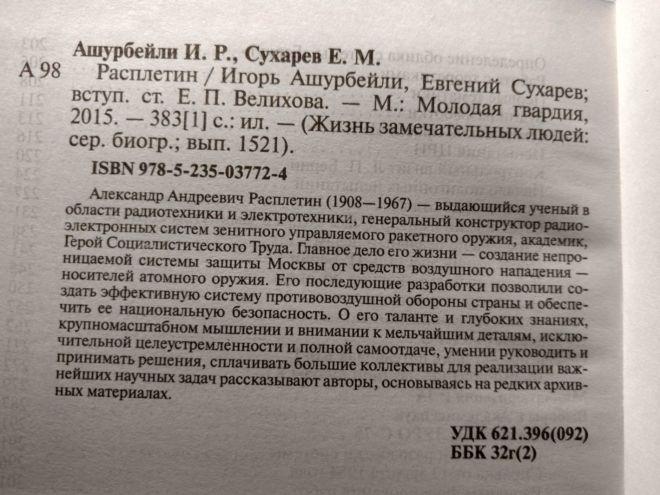 Расплетин - ЖЗЛ 6