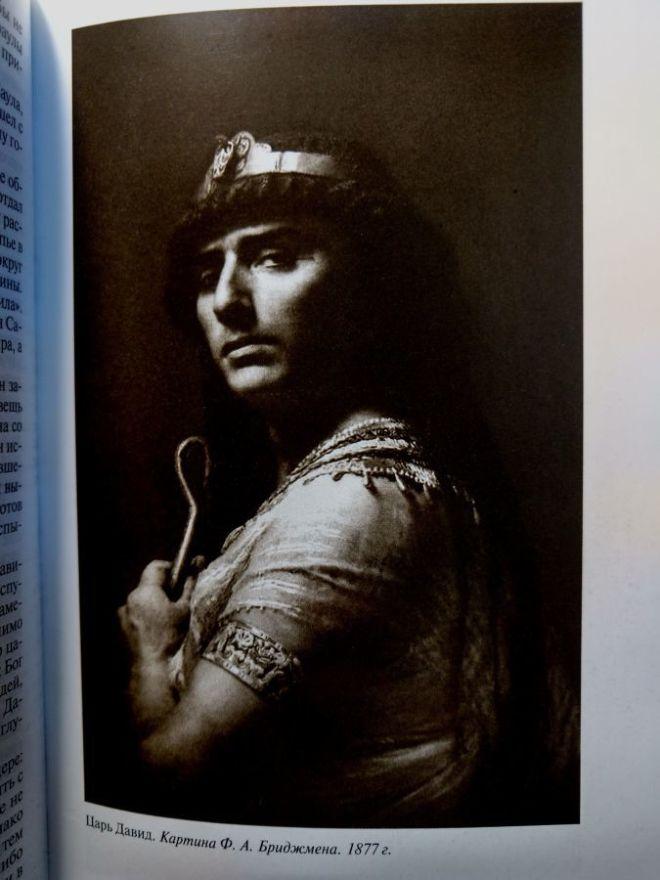 Царь Давид - ЖЗЛ 7