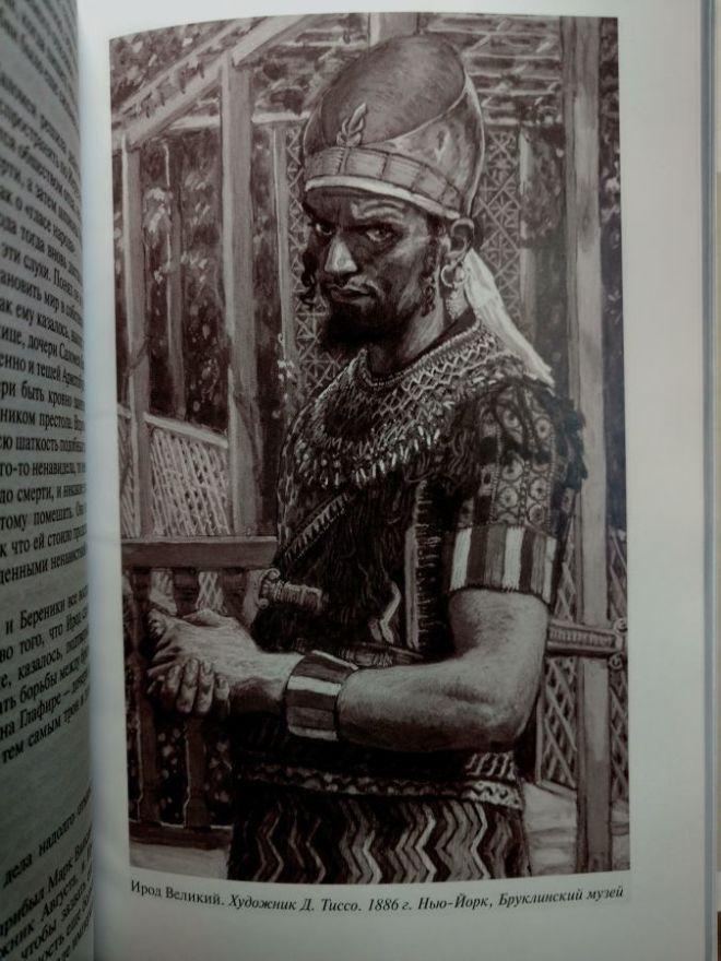 Царь Ирод - ЖЗЛ 7