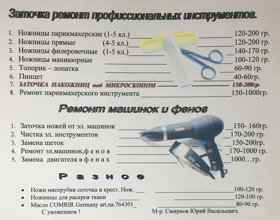 Заточка,рем.парикмахерского инструмента
