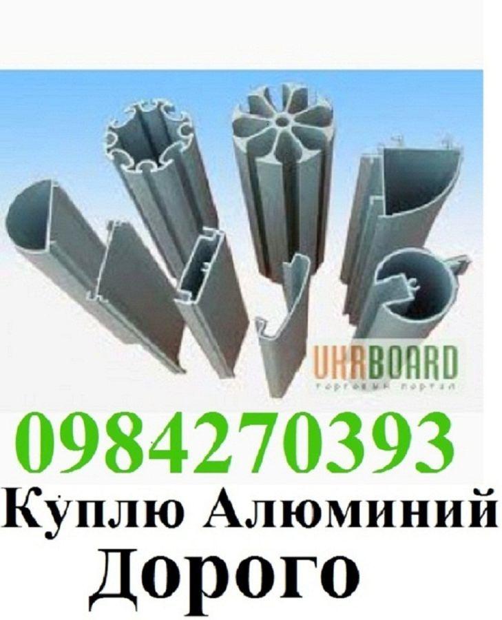Фото - Куплю лом Алюминия Киев O98_427_ОЗ_9З Сдать лом алюминия Киеве
