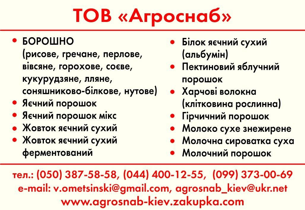 мука грецкого ореха купить в Украине