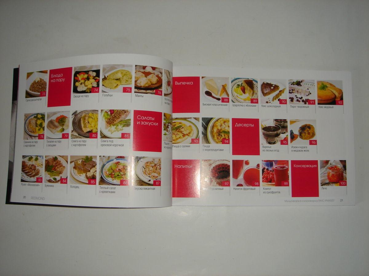 Книга 101 рецепт для мультиварки редмонд 4506